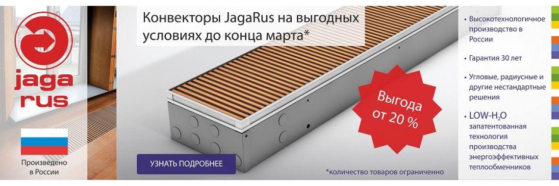 jagarus