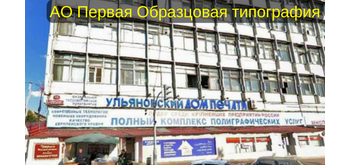 АО Первая Образцовая типография