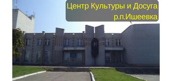 МУК ЦКиД Дом Культуры р.п.Ишеевка