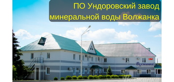 ПО Ундоровский завод минеральной воды Волжанка