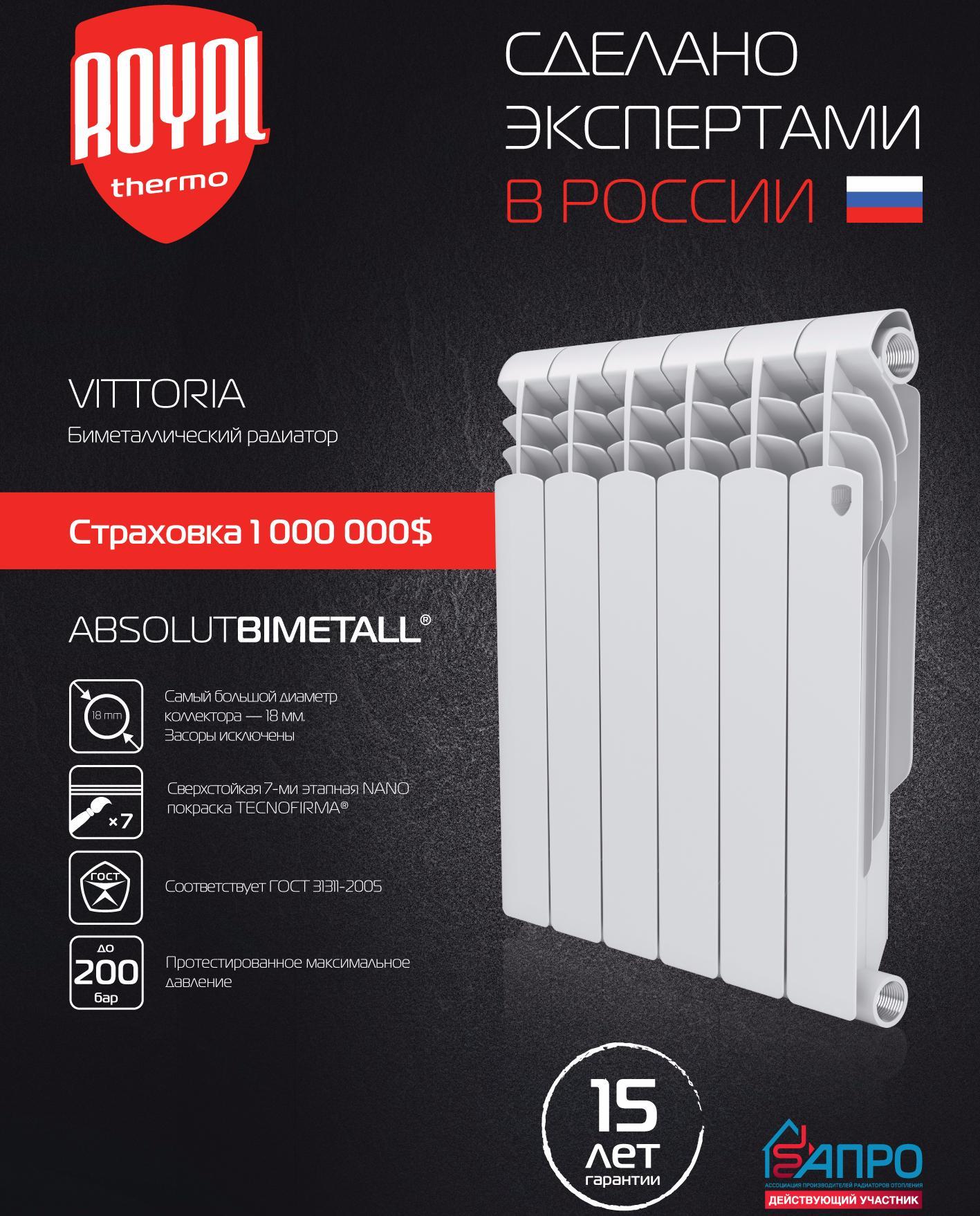 Радиатор биметалл Royal Thermo Vittoria в Teplosim.Proff